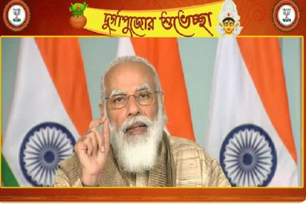 pm modi good wishes on durga puja