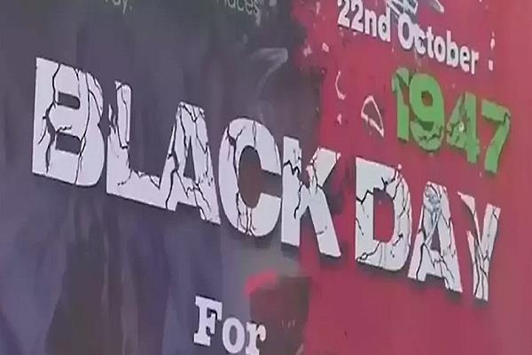 black day today in memory of thousands of kashmiris