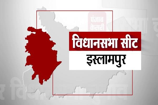 islampur assembly seat results 2015 2010 2005 bihar election 2020