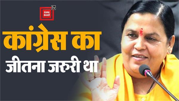 uma bharti s big statement in gwalior