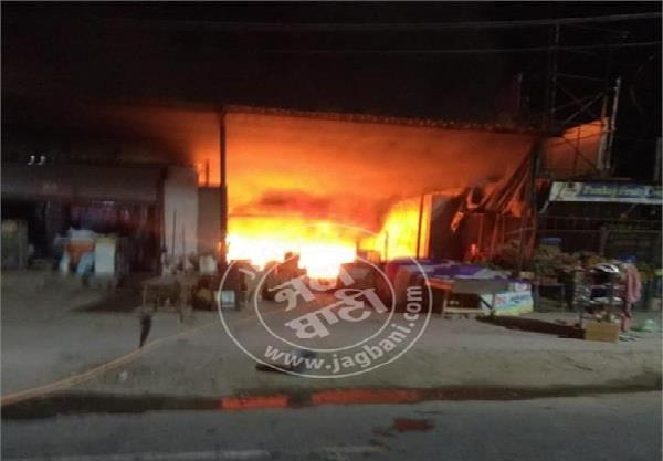 trading company store caught fire loss of crores