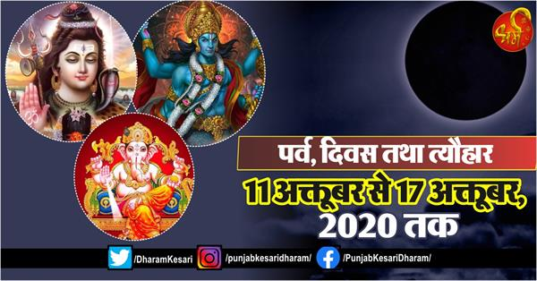 fast and festival from 11th october to 17th october 2020