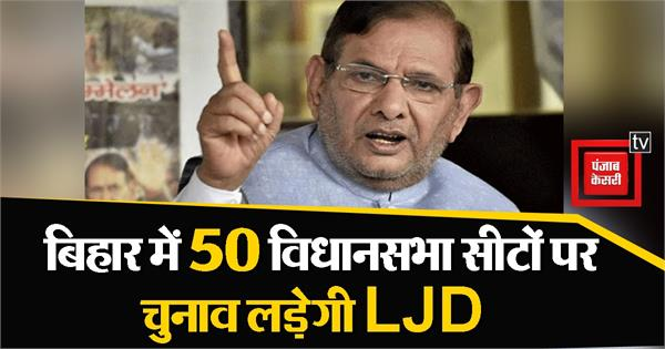 sharad yadav s party ljd to contest 50 assembly seats in bihar