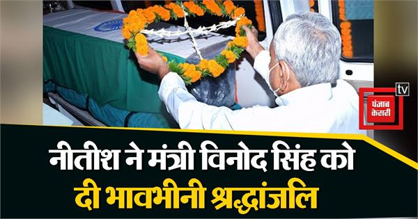 nitish paid floral tribute on the body of minister vinod singh