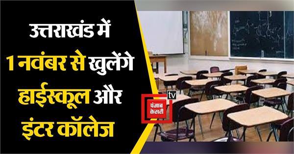 schools will open in uttarakhand from november 1