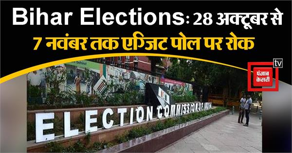 election commission bans exit poll from 28 october to 7 november