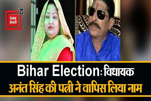mla anant singh s wife withdrew her name