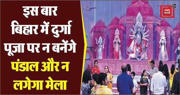 durga puja will not be organized in bihar