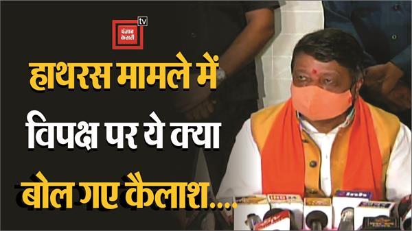 big statement of kailash vijayvargiya