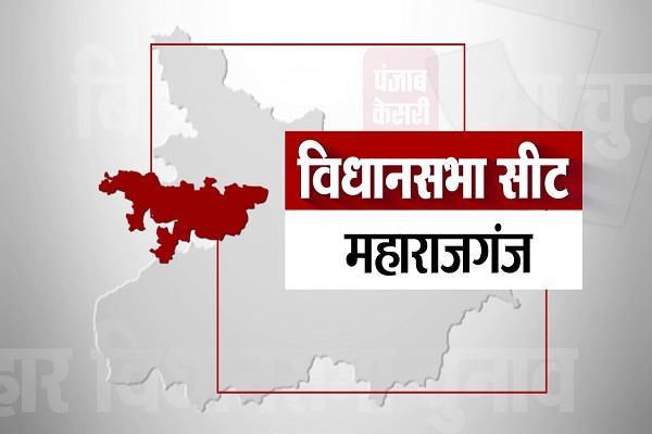 maharajganj assembly seat results 2015 2010 2005 bihar election 2020