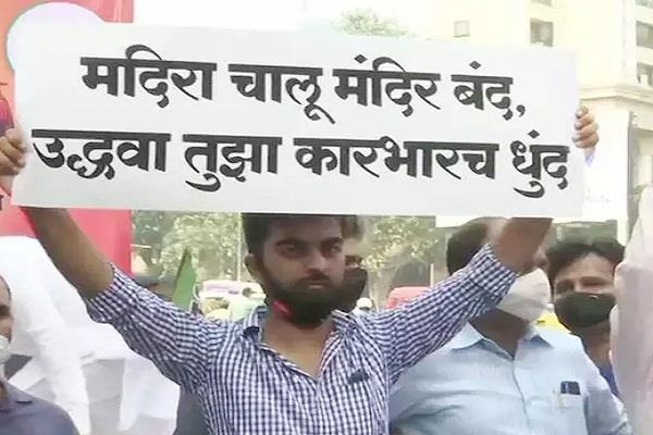 protests demanding the opening of temples in maharashtra