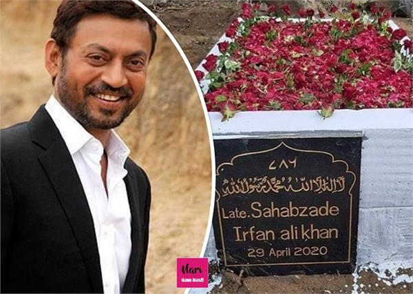 गुलाब के फूलों से सजाई गई इरफान खान की कब्र, इमोशनल हुए फैंस