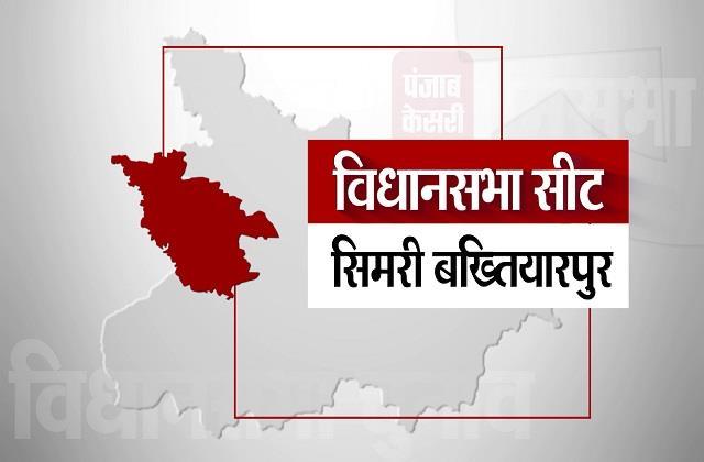 simri bakhtiarpur assembly seat results 2015 2010 2005 bihar election 2020