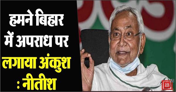 statement of nitish kumar