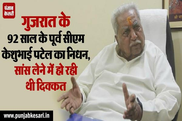 former gujarat cm keshubhai patel passed away