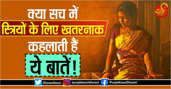 are these things really called dangerous for women know from chanakya niti