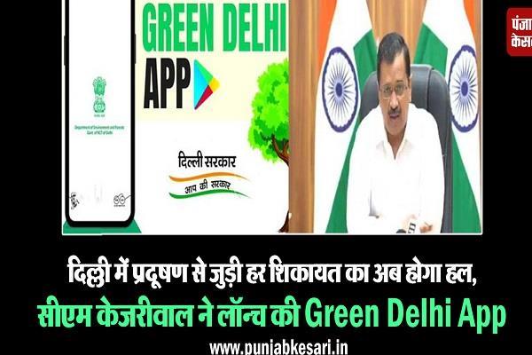 cm kejriwal launched green delhi app