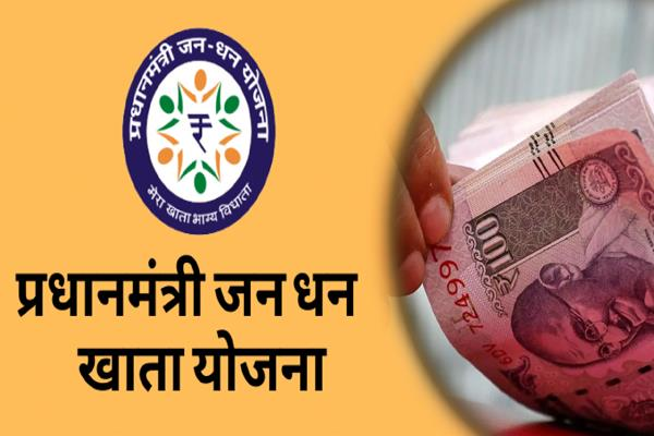 modi government can send rs 1500 to jan dhan account