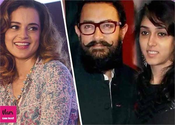 आमिर खान की बेटी के डिप्रेशन पर बोलीं कंगना, बिखरे हुए परिवार को ठहराया जिम्मेदार!