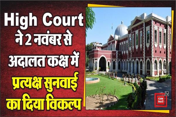 hc has given the option of direct hearing in the court room from november 2