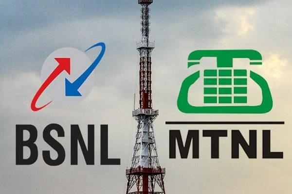 central govt decision bsnl mtnl bell will ring in govt departments