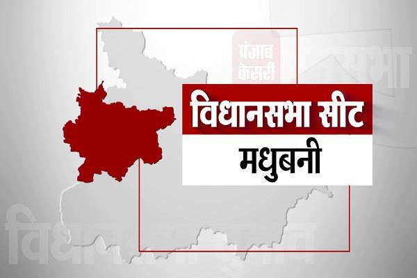 madhubani assembly seat results 2015 2010 2005 bihar election 2020