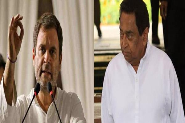 ahul gandhi angered by kamal nath statement