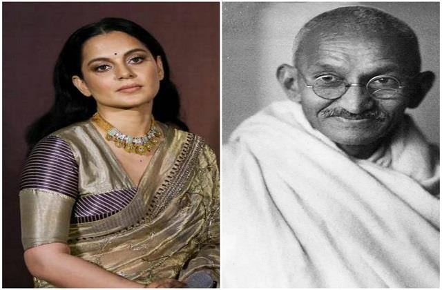 कंगना ने लगाए महात्मा गांधी पर इल्जाम, बोलीं- वो एक कमजोर दिमाग चाहते थे