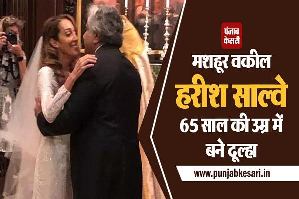 at the age of 65 the famous lawyer harish salve became the groom