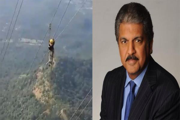 anand mahindra became emotional after watching the video