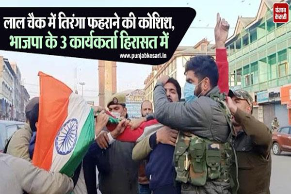 3 arrested in kashmir for hoisting trianga in lal chowk