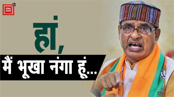 congress leader told shivraj singh hungry naked cm said yes i am