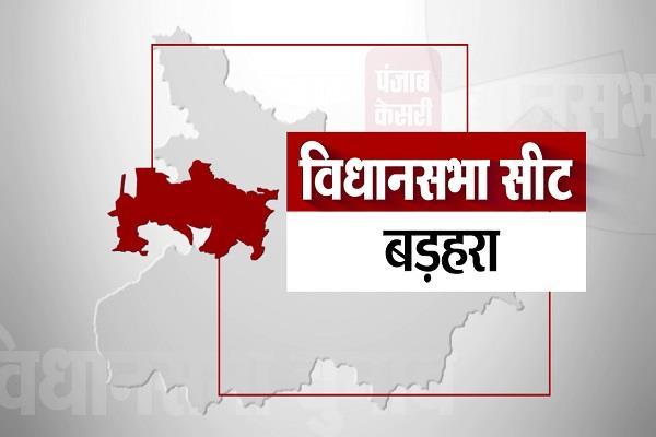 barhara assembly seat results 2015 2010 2005 bihar election 2020