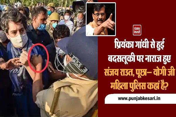 sanjay raut angry over misbehavior with priyanka gandhi