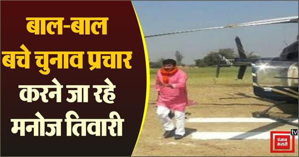 manoj tiwari narrowly escapes