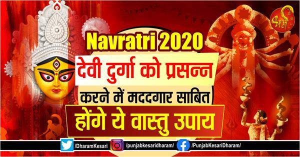 shardiye navratri 2020 special vastu upay in hindi