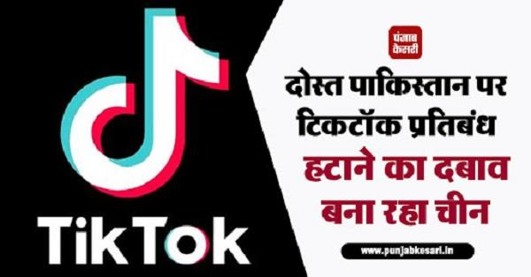 china trying to lift ban on tiktok in pakistan