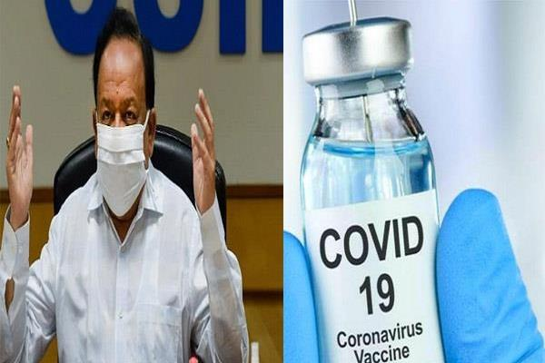 harshvardhan says india will get corona vaccine in 2021