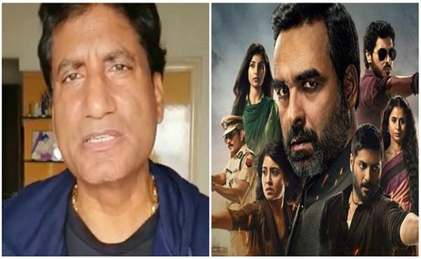 mirzapur webseries 2 protests intensified raju srivastava raised these questions