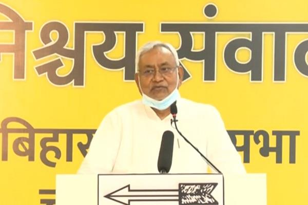 statement of cm nitish