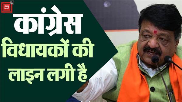 vijayvargiya claims many congress mlas want to join the bjp