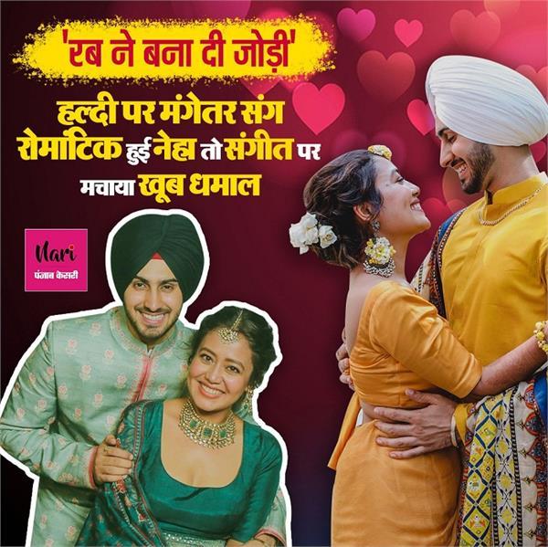 हल्दी से लेकर संगीत नाइट तक, देखिए नेहा की शादी की हर एक रस्म की लुक