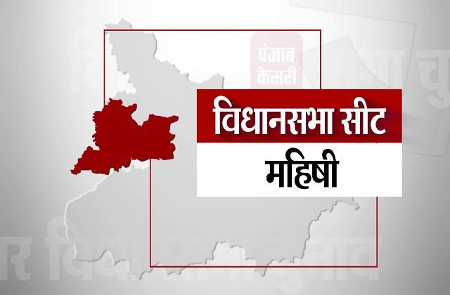 mahishi assembly seat results 2015 2010 2005 bihar election 2020