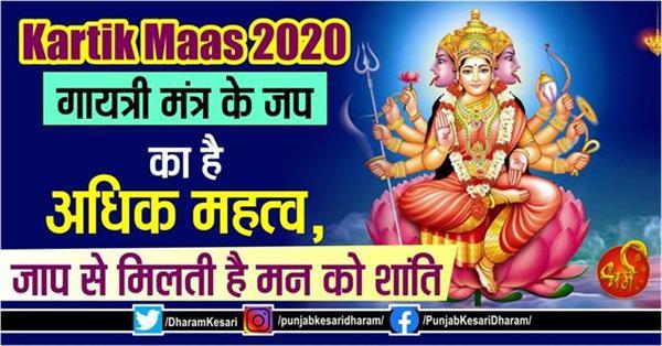 kartik maas 2020 importance of gayatri mantra