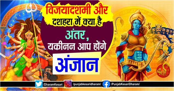 what is the difference between vijayadashami and dussehra