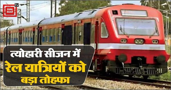 railways will run 200 special trains from october 15