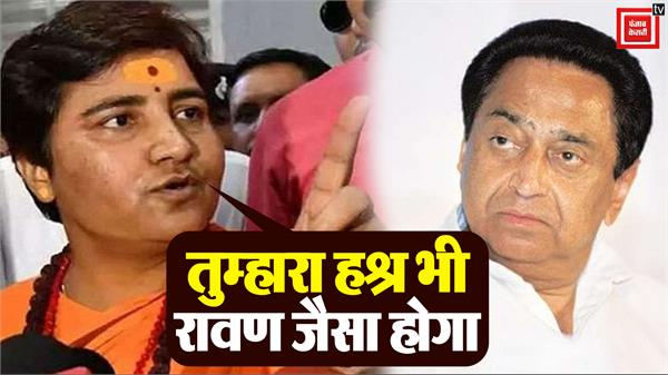 sadhvi pragya told congress to be unrighteous