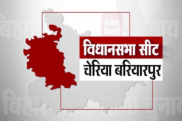 cheria bariarpur assembly seat results 2015 2010 2005 bihar election 2020