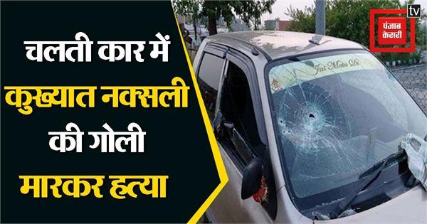 criminals firing on notorious naxalites killing them