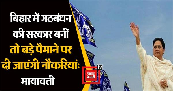 government is formed in bihar jobs will be given on a large scale mayawati